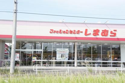 しまむら竜ヶ崎店の画像1