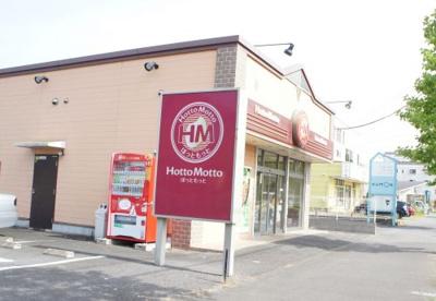 ほっともっと松ヶ丘店の画像1