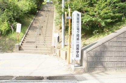 龍ケ崎第一高等学校の画像1