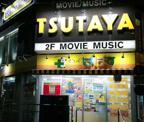 TSUTAYA お花茶屋店