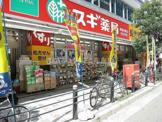 スギ薬局 堺筋本町店