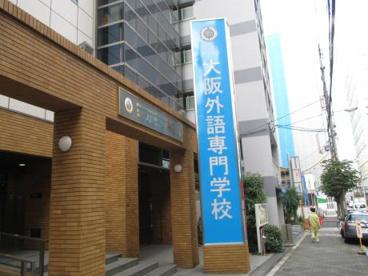 大阪外語専門学校の画像1