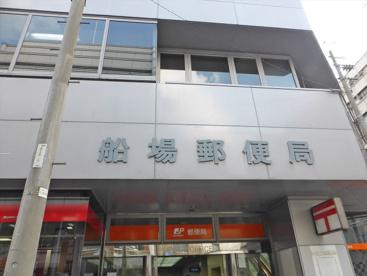 船場郵便局の画像1