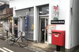 岸和田城内郵便局