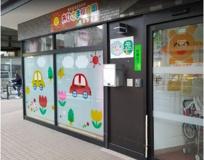 おひさま保育園練馬駅前園