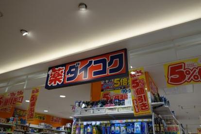 ダイコクドラッグ 東急プラザ新長田店の画像1