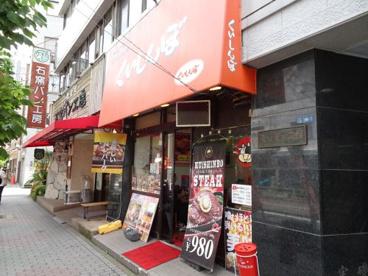 ステーキのくいしんぼ 入谷店の画像1