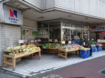 エヌマート 新三河島店の画像1