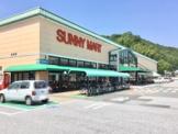 サニーマート 六泉寺店