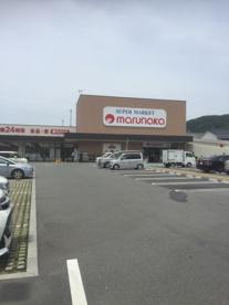 山陽マルナカ 大東寺川店の画像1
