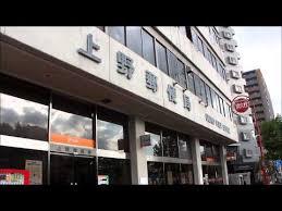 上野郵便局の画像3