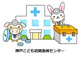 神戸 こども初期急病センター
