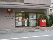 新宿花園郵便局
