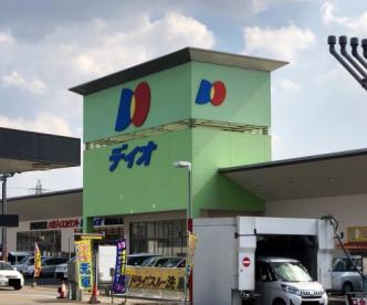 ディオ和歌山北店の画像1