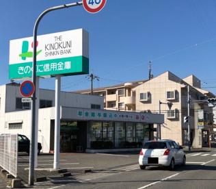 きのくに信用金庫 楠見支店の画像1
