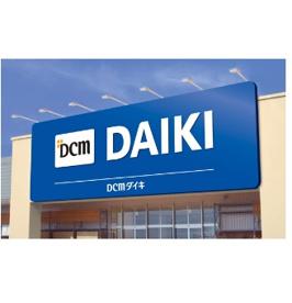 DCMダイキ 和歌山北バイパス店の画像1