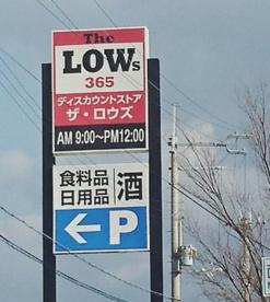 ザ・ロウズ365 川永西店の画像2