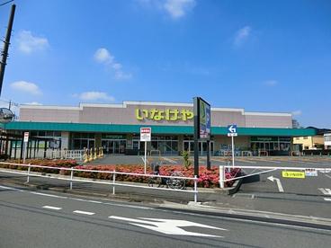 いなげや 練馬上石神井南店の画像1