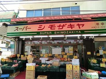 シモザキヤスーパー江古田店の画像1