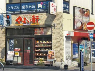 やよい軒 堺筋博労町店の画像1