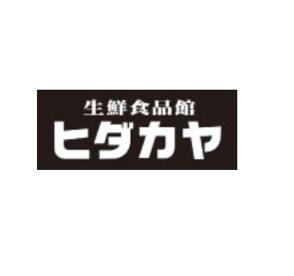 ヒダカヤ高松店の画像1