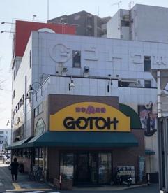 (株)ゴトウ本店 県庁前店の画像1