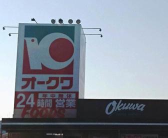 オークワ大浦街道店の画像2