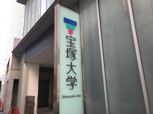 私立宝塚大学大阪梅田キャンパスの画像