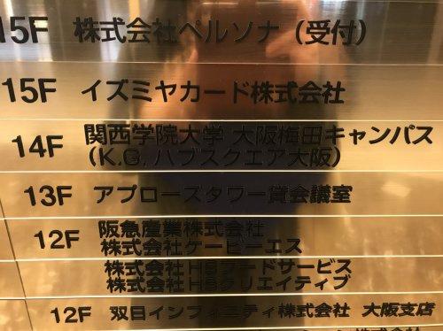 関西学院大学大阪梅田キャンパスの画像