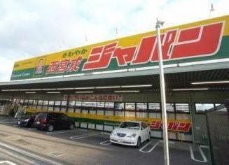 ジャパン西宮戎店の画像