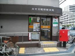 西宮北昭和郵便局の画像