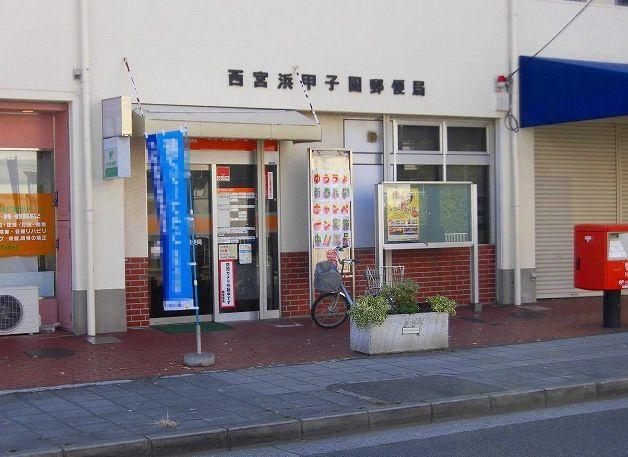 西宮浜甲子園郵便局の画像