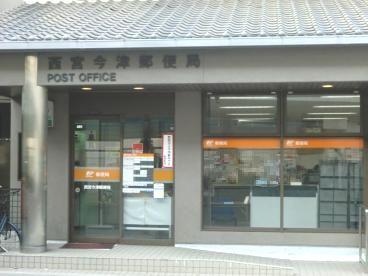 西宮今津郵便局の画像