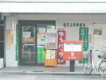 西宮本町郵便局の画像