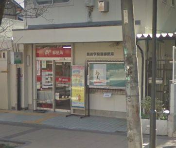 関西学院前郵便局の画像