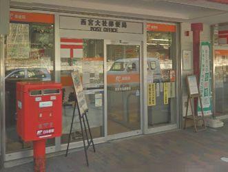 西宮大社郵便局の画像
