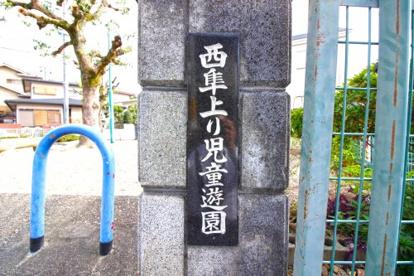 西隼上り児童遊園の画像3