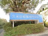 久米田看護専門学校