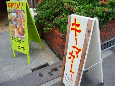コロンビア8 堺筋本町店の画像1