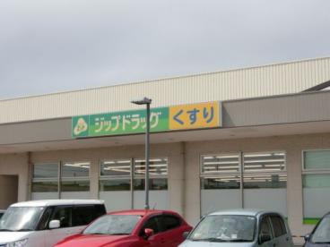 ジップドラッグ西庄店の画像1