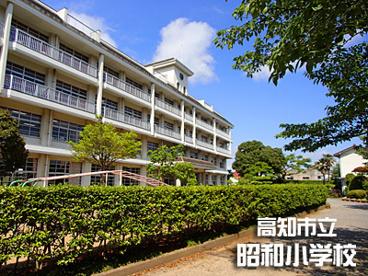 高知市立昭和小学校の画像1