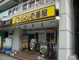 CoCo壱番屋 中央区谷町二丁目店