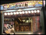 浜焼太郎 谷六店
