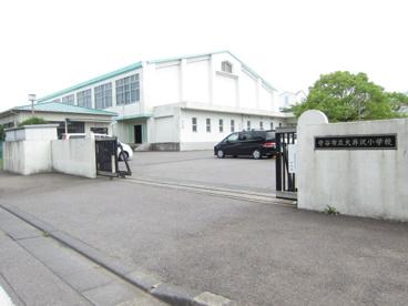 大井沢小学校の画像1