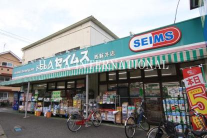 ドラックセイムス西新井店の画像1