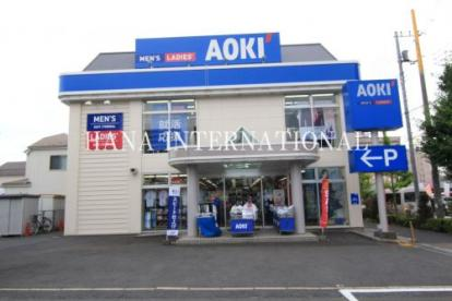 AOKI 足立栗原店の画像1