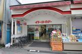 イトーヨーカドー食品館立石店
