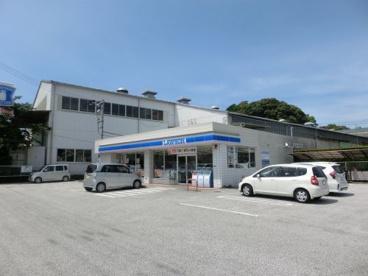ローソン 高知横浜店の画像1