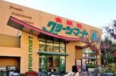 グリーンマート・東四ツ木店
