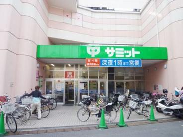 サミットストア椎名町店の画像1